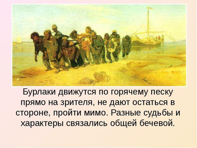 Бурлаки движутся по горячему песку прямо на зрителя, не дают остаться в сторо...