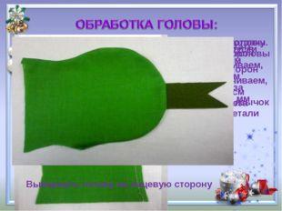 Приколоть язычок к нижней детали головы Наложить на заготовку верхнюю часть г