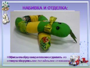 Набить змейку синтепоном и зашить отверстие ручными потайными стежками Пришит