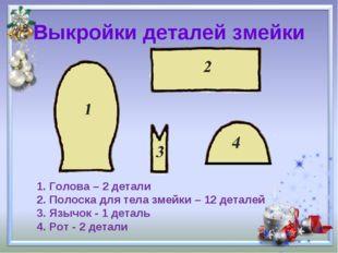 Выкройки деталей змейки Голова – 2 детали Полоска для тела змейки – 12 детале