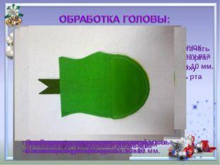 Приколоть язычок к верхнему срезу рта Наложить сверху вторую деталь рта Смета