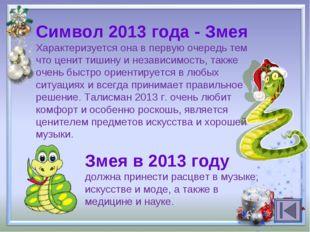 Символ 2013 года - Змея Характеризуется она в первую очередь тем что ценит ти