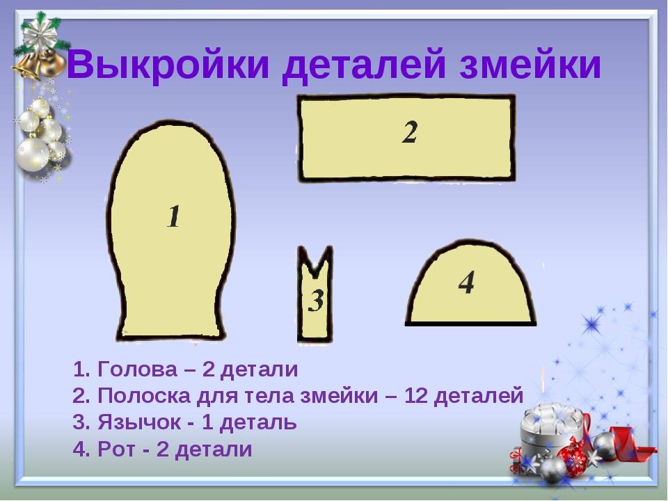 Выкройки деталей змейки Голова – 2 детали Полоска для тела змейки – 12 детале...
