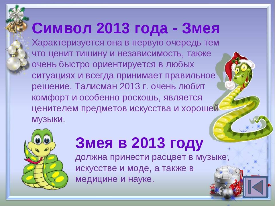 Символ 2013 года - Змея Характеризуется она в первую очередь тем что ценит ти...