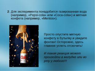 2. Для эксперимента понадобится газированная вода (например, «Pepsi-cola» или