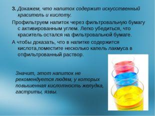 3. Докажем, что напиток содержит искусственный краситель и кислоту. Профильтр