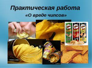Практическая работа «О вреде чипсов»