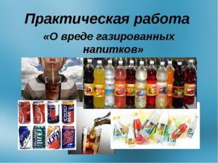 Практическая работа «О вреде газированных напитков»