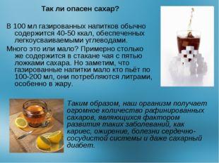 Так ли опасен сахар? В 100 мл газированных напитков обычно содержится 40-50 к