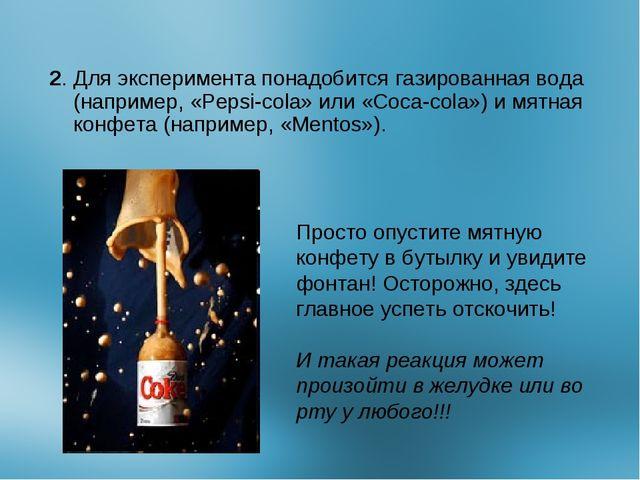 2. Для эксперимента понадобится газированная вода (например, «Pepsi-cola» или...