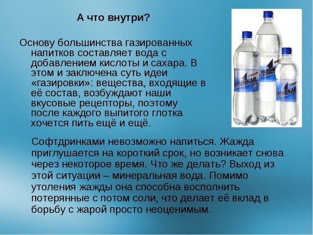 А что внутри? Основу большинства газированных напитков составляет вода с доба...
