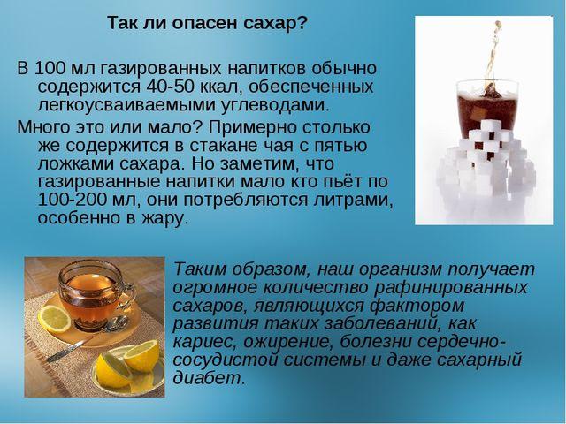 Так ли опасен сахар? В 100 мл газированных напитков обычно содержится 40-50 к...