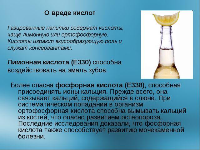 Более опасна фосфорная кислота (Е338), способная присоединять ионы кальция. П...