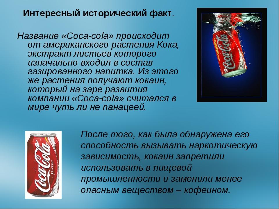 Интересный исторический факт. Название «Coca-cola» происходит от американског...