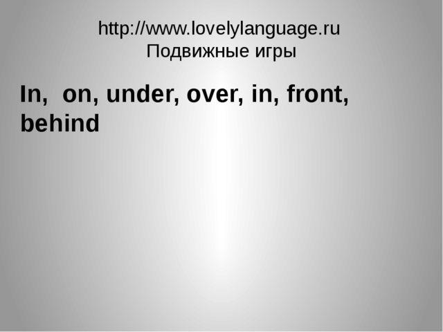 http://www.lovelylanguage.ru Подвижные игры In, on, under, over, in, front,...