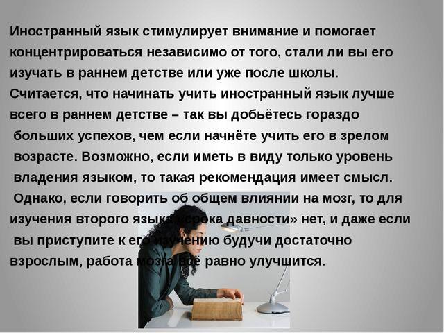 Иностранный язык стимулирует внимание и помогает концентрироваться независимо...