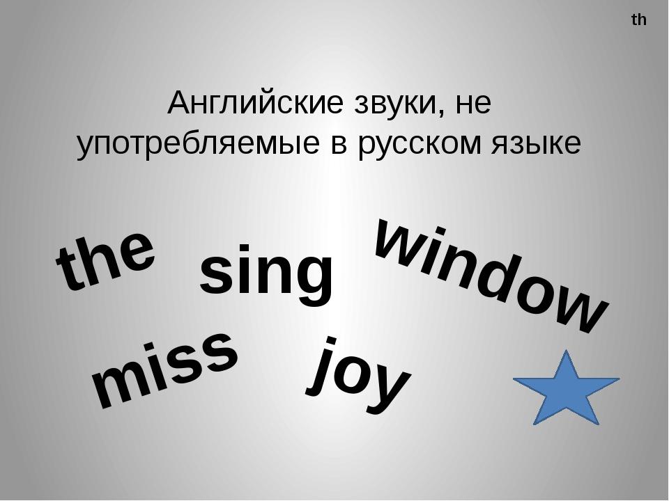 Английские звуки, не употребляемые в русском языке the window sing joy miss th