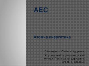 АЕС Атомна енергетика Свириденко Олена Федорівна, Хорольський агропромисловий