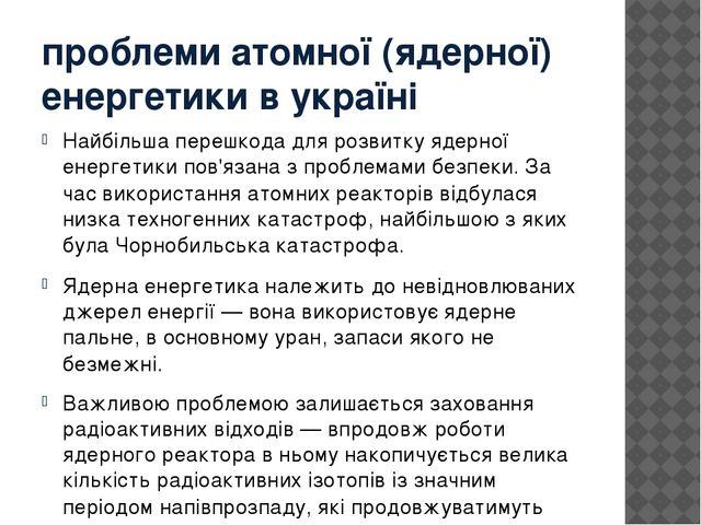проблеми атомної (ядерної) енергетики в україні Найбільша перешкода для розви...