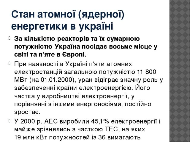 Стан атомної (ядерної) енергетики в україні За кількістю реакторів та їх сума...