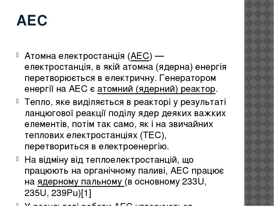АЕС Атомна електростанція(АЕС)— електростанція, в якій атомна (ядерна) енер...
