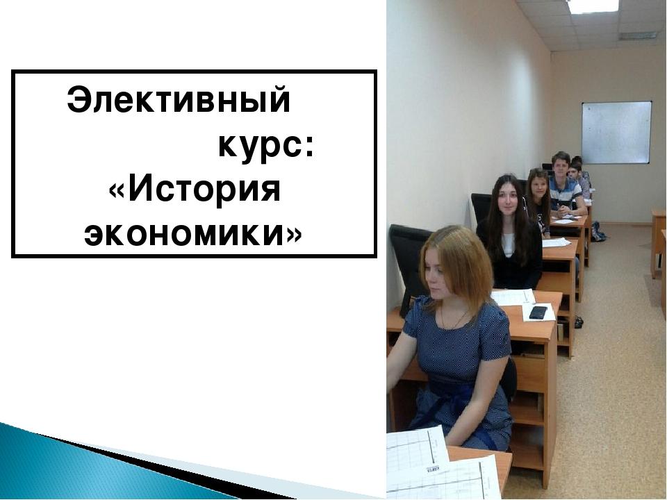 Элективный курс: «История экономики»