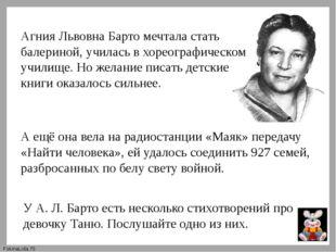 Агния Львовна Барто мечтала стать балериной, училась в хореографическом учили