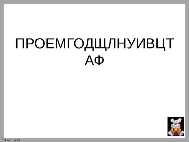ПРОЕМГОДЩЛНУИВЦТАФ FokinaLida.75
