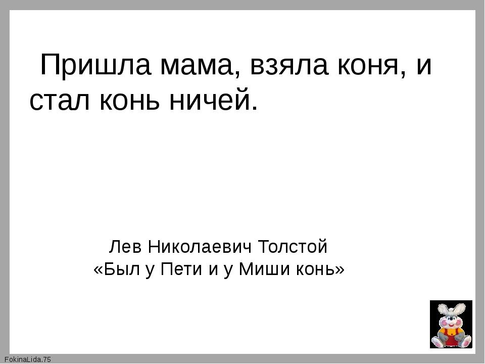 Пришла мама, взяла коня, и стал конь ничей. Лев Николаевич Толстой «Был у Пе...