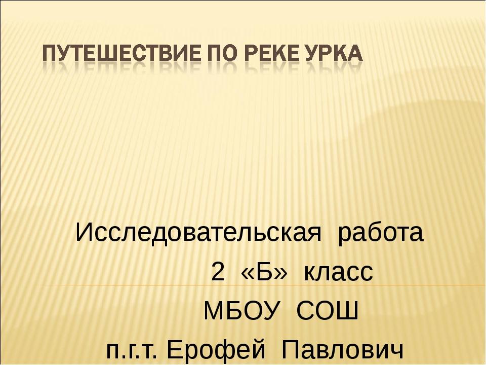 Исследовательская работа 2 «Б» класс МБОУ СОШ п.г.т. Ерофей Павлович Ученики...