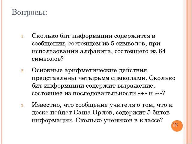 Вопросы: Сколько бит информации содержится в сообщении, состоящем из 5 символ...