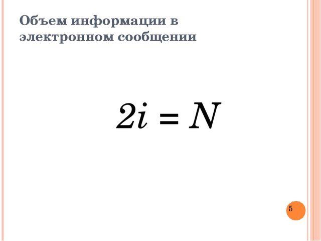 Объем информации в электронном сообщении 2i = N