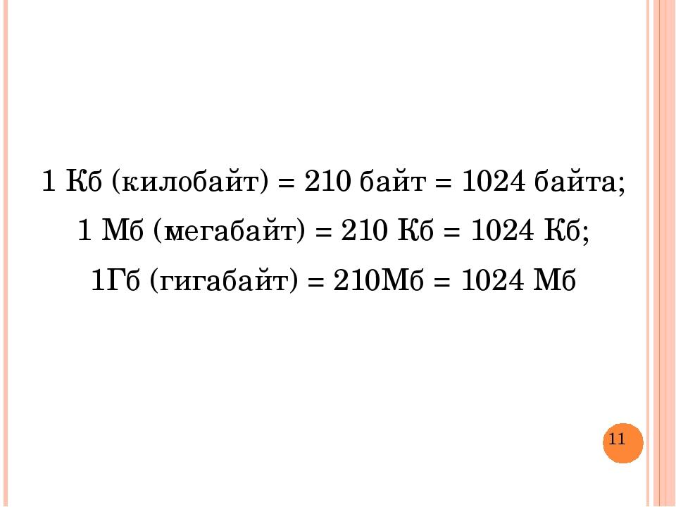 1 Кб (килобайт) = 210 байт = 1024 байта; 1 Мб (мегабайт) = 210 Кб = 1024 Кб;...