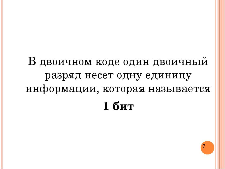 В двоичном коде один двоичный разряд несет одну единицу информации, которая н...