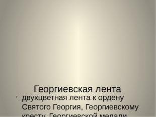 Георгиевская лента двухцветная лента к ордену Святого Георгия, Георгиевскому
