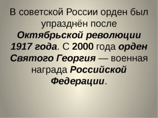 В советской России орден был упразднён после Октябрьской революции 1917 года.