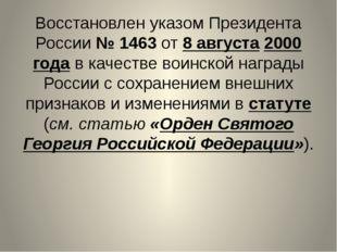 Восстановлен указом Президента России №1463 от 8 августа 2000 года в качеств