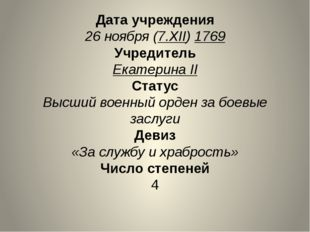 Дата учреждения 26 ноября (7.XII) 1769 Учредитель Екатерина II Статус Высший
