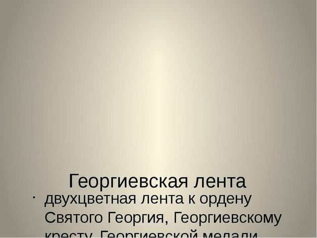 Георгиевская лента двухцветная лента к ордену Святого Георгия, Георгиевскому...