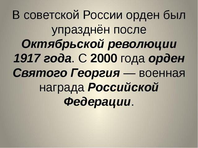 В советской России орден был упразднён после Октябрьской революции 1917 года....
