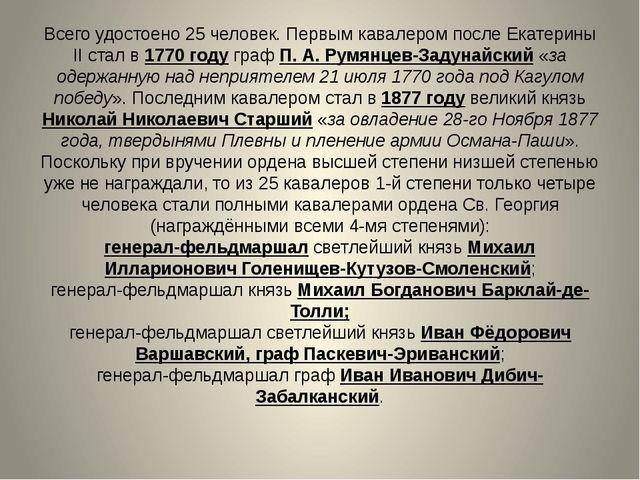 Всего удостоено 25 человек. Первым кавалером после Екатерины II стал в 1770 г...