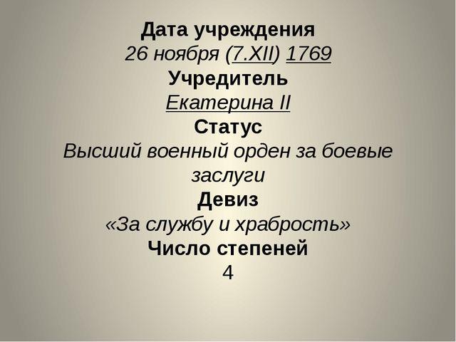 Дата учреждения 26 ноября (7.XII) 1769 Учредитель Екатерина II Статус Высший...