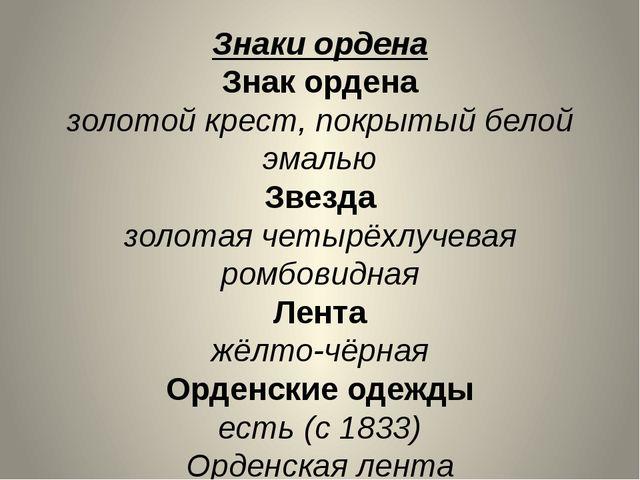 Знаки ордена Знак ордена золотой крест, покрытый белой эмалью Звезда золотая...