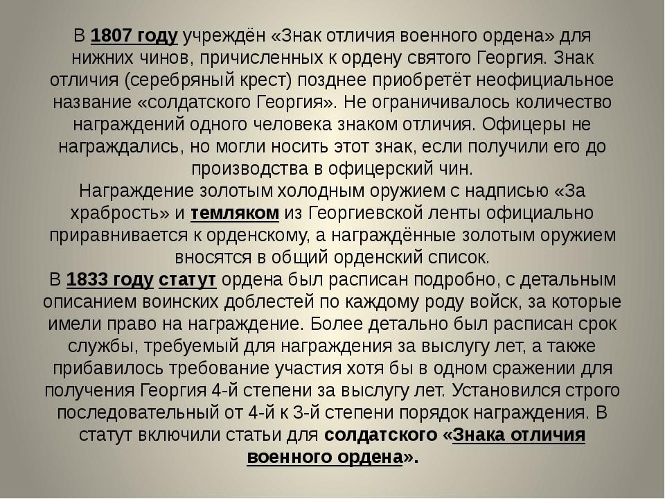 В 1807 году учреждён «Знак отличия военного ордена» для нижних чинов, причисл...