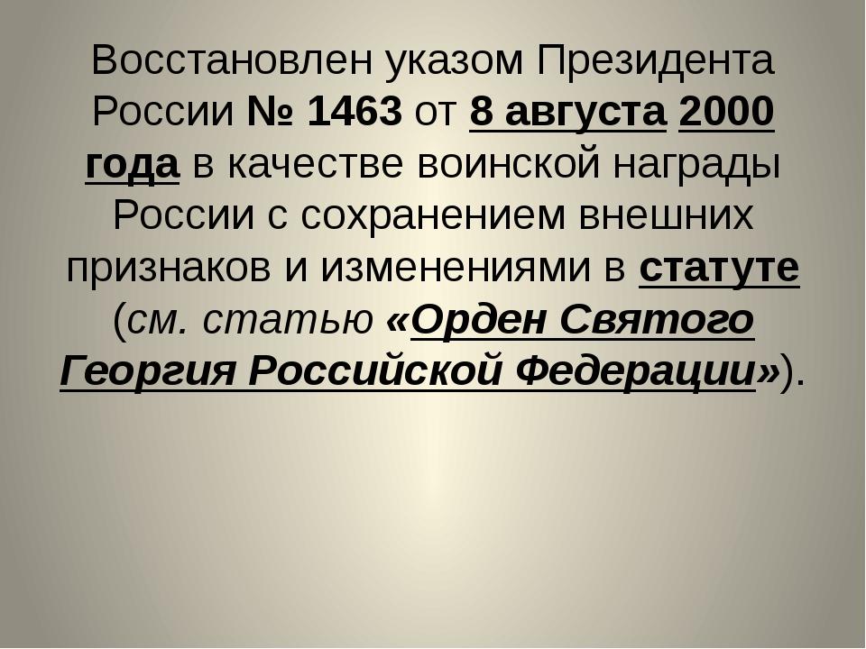 Восстановлен указом Президента России №1463 от 8 августа 2000 года в качеств...