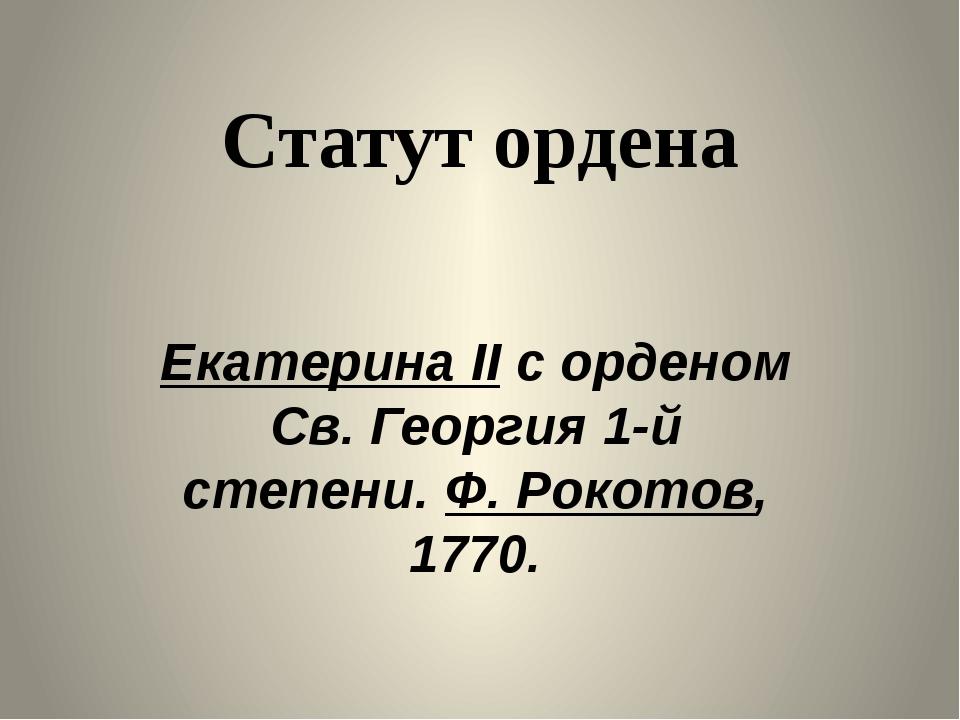 Статут ордена Екатерина II с орденом Св. Георгия 1-й степени. Ф.Рокотов, 1770.