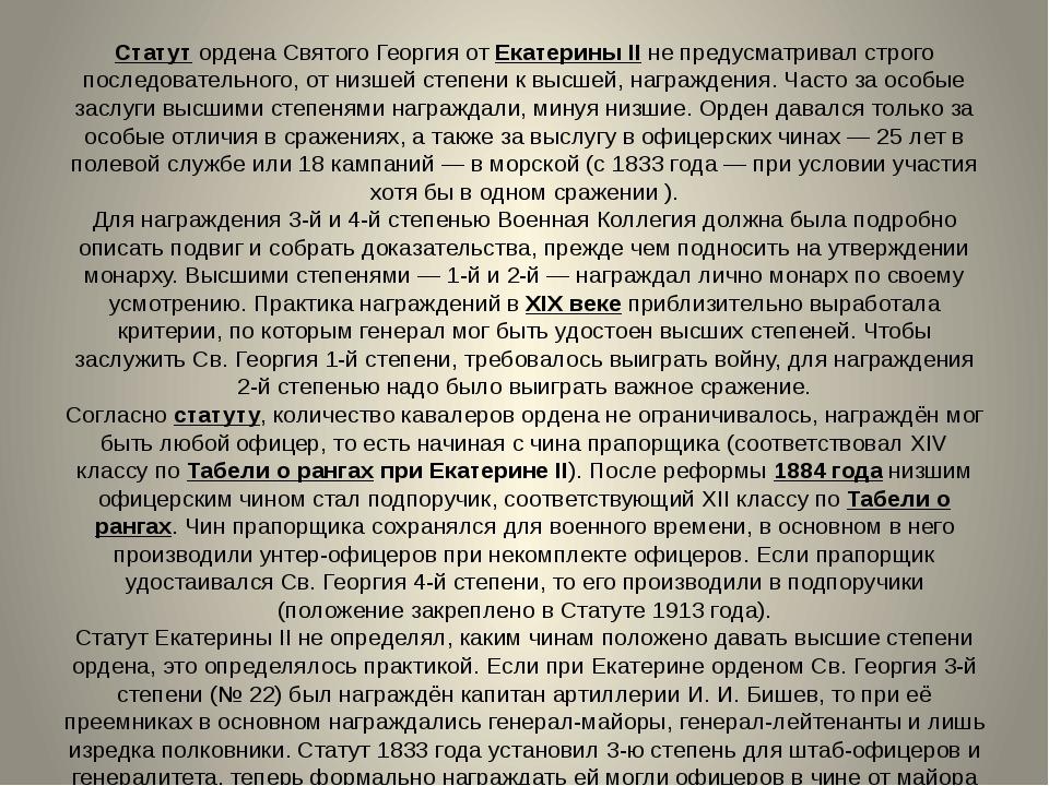 Статут ордена Святого Георгия от Екатерины II не предусматривал строго послед...