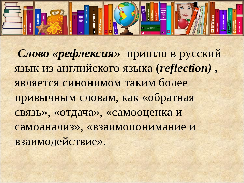 Слово «рефлексия»  пришло в русский язык из английского языка (reflection) ,...