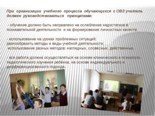 При организации учебного процесса обучающихся с ОВЗ учитель должен руководств