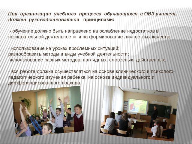 При организации учебного процесса обучающихся с ОВЗ учитель должен руководств...